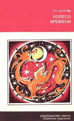 Колесо времени<br />(Солнце, Луна и древние люди)