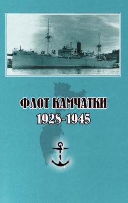 Флот Камчатки. 1928 - 1945