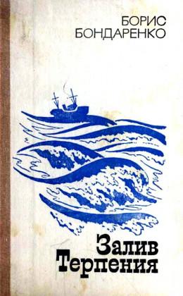 Залив Терпения (Повести)