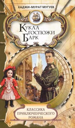 Кукла госпожи Барк