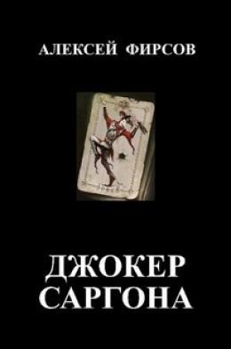 Джокер Саргона (СИ)