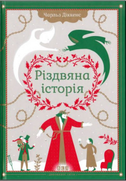 Різдвяна історія (