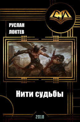 Нити судьбы (СИ) (самиздат)