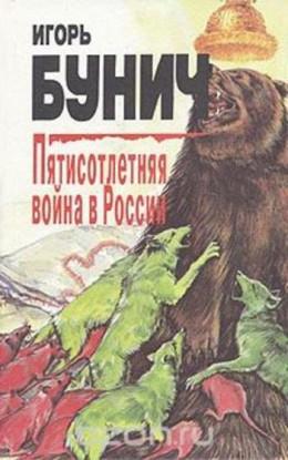 Пятисотлетняя война в России. Книга вторая