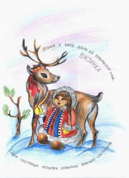 Сказки о Севере и девочке Бусинке (СИ)