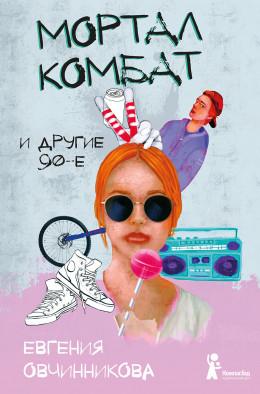 Мортал комбат и другие 90-е (сборник)