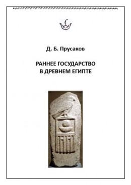 Раннее государство в Древнем Египте