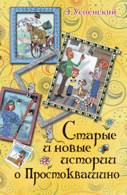 Дядя Фёдор, пёс и кот. Рисунки К. В. Юдиной.