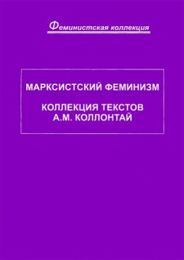 Марксистский феминизм. Коллекция текстов A.M.Коллонтай