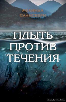 Плыть против течения (ЛП)