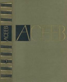 Том 3. Стихотворения и поэмы 1930-1941
