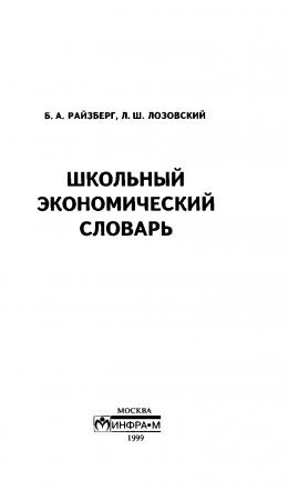 Школьный экономический словарь