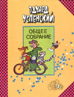 Дядя Фёдор, пёс и кот.  Илл. М. Беломлинский