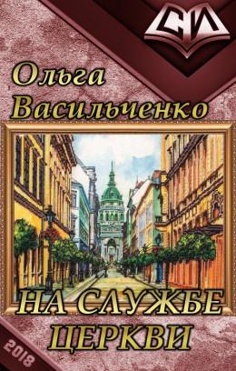 На службе церкви (СИ) (полная книга)