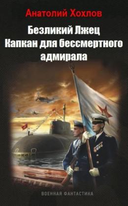 Капкан для бессмертного адмирала (СИ)
