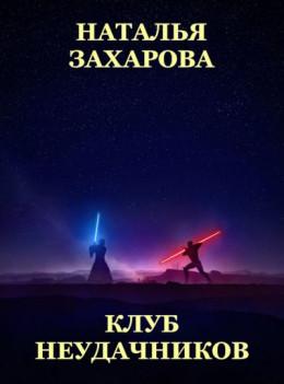 Клуб неудачников (сборник)