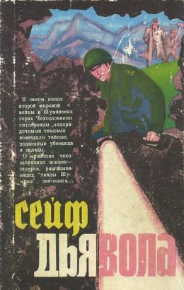 Сейф дьявола (роман и повести)