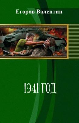 1941 год (СИ)