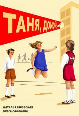 Таня, домой!