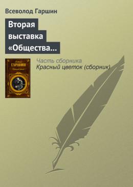 Вторая выставка «Общества выставок художественных произведений»