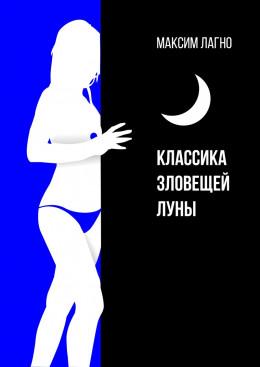 Классика зловещей луны (СИ)