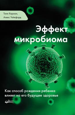 Эффект микробиома. Как способ рождения ребенка влияет на его будущее здоровье
