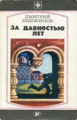 Похождение российского Картуша
