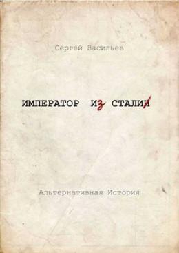 Император и Сталин