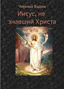 Иисус, не знавший Христа