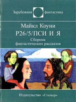 Р26/5/пси и я (СИ)