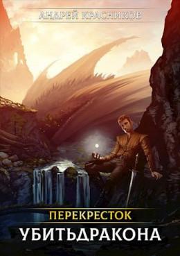 Убить дракона (авторская версия)