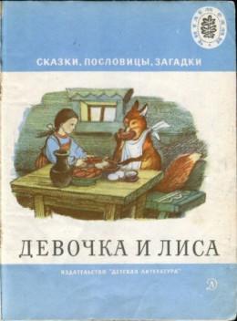 Девочка и лиса