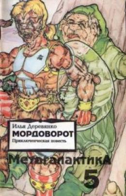 Метагалактика 1993 № 5
