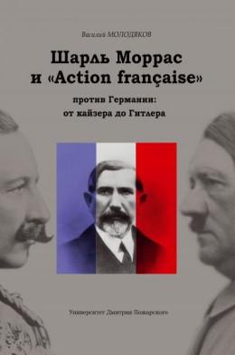 Шарль Моррас и «Action française» против Германии: от кайзера до Гитлера