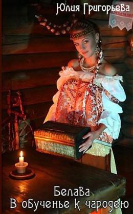 Белава: В обученье к чародею