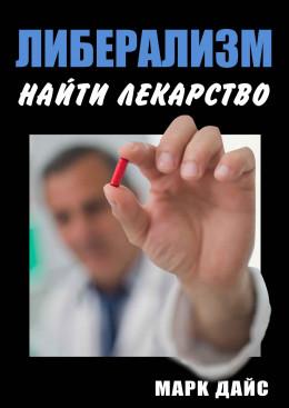 Либерализм: найти лекарство