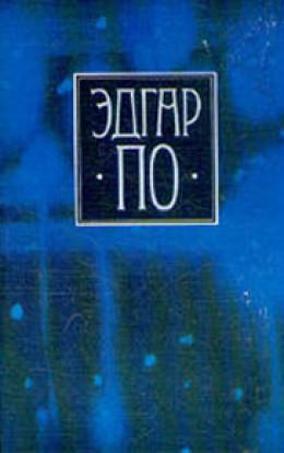 Т. 1. Стихотворения и поэмы Эдгара По в переводе Валерия Брюсова