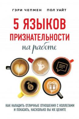 5 языков признательности на работе. Как наладить отличные отношения с коллегами и показать, насколько вы их цените