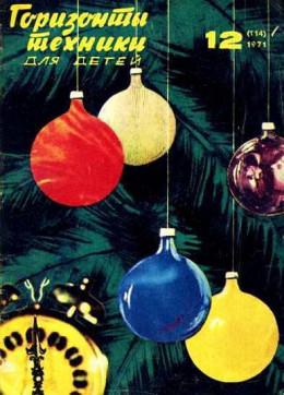 Горизонты техники для детей, 1971 №12