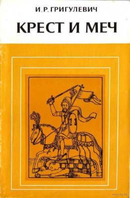 Крест и меч. Католическая церковь в Испанской Америке, XVI–XVIII вв.