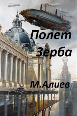 Полет Зерба