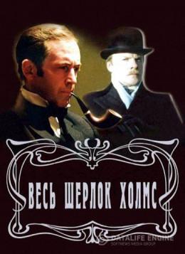 Весь Шерлок Холмс