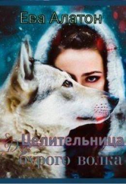 Целительница для Бурого волка (СИ)