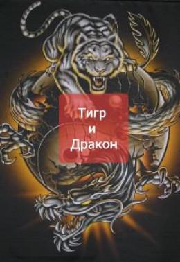 Тигр и Дракон (СИ)