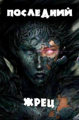 Жрец богини Лу. Гексалогия (СИ)