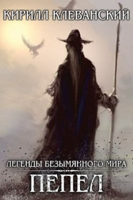 Легенды Безымянного Мира. Пепел