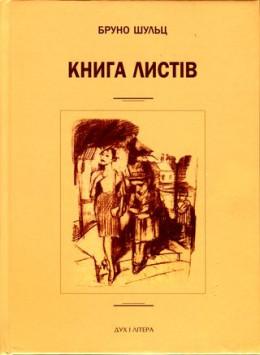 Книга листів. Уклав і підготував до друку Єжи Фіцовський