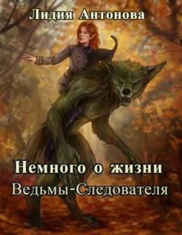 Немного о жизни Ведьмы-Следователя [СИ]