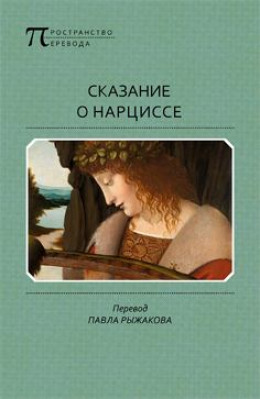 Сказание о Нарциссе