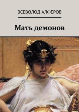 Мать демонов (СИ)